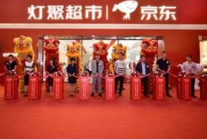 京东灯聚超市全国开放加盟启动大会暨总部旗舰店开幕盛典举行 莱西