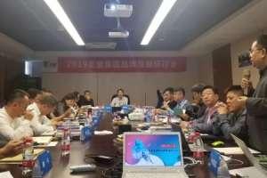 圣象地板2019年集团品牌策略研讨会召开磐石